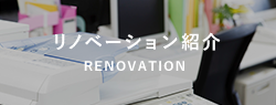 リノベーション紹介